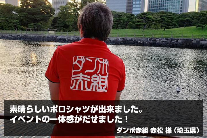 ダンボ赤組 赤松 様からの声の写真