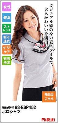 ESP-452 enjoy オフィスポロシャツ(ミニスカーフつき)