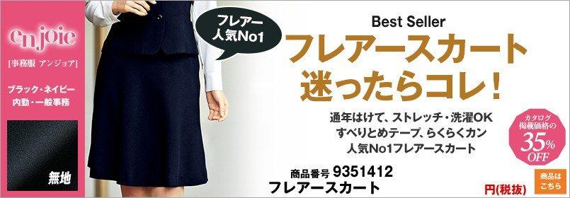 美しいシルエットに快適な着心地のフレアースカート