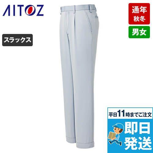 AZ-60420 アイトス アジト ワークパンツ(1タック)(男女兼用)