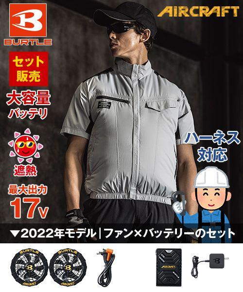 AC1076SET バートル エアークラフト[空調服] 半袖ブルゾン(男女兼用)