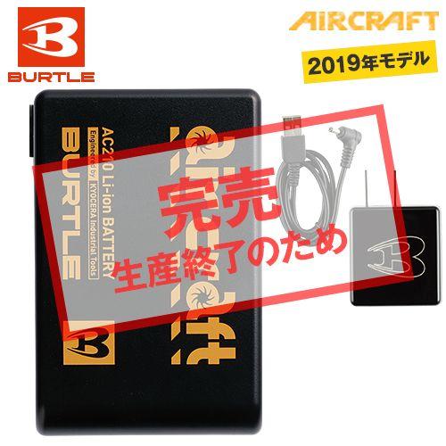 AC210 バートル エアークラフト[空調服]リチウムイオンバッテリー