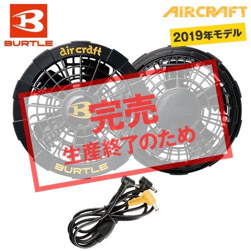 AC220 バートル エアークラフト[空調服]ファンユニット