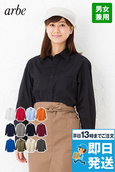 EP-5962 チトセ(アルベ) ブロードシャツ/長袖(男女兼用)レギュラーカラー