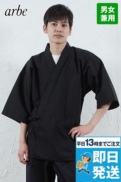 G-71101 チトセ(アルベ) 甚平(男女兼用)
