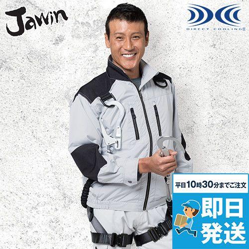 54080SET 自重堂JAWIN 空調服 フルハーネス対応 長袖ブルゾン ポリ100%