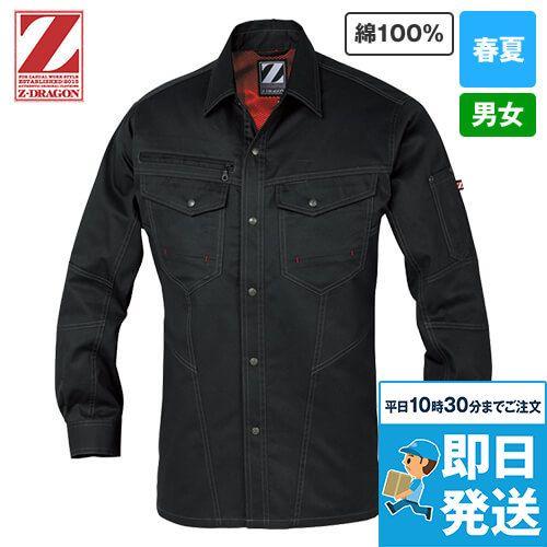75204 自重堂Z-DRAGON 綿100%長袖シャツ