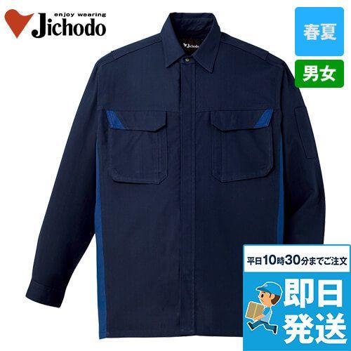 自重堂 86404 ブレバノプラスツイル難燃長袖シャツ