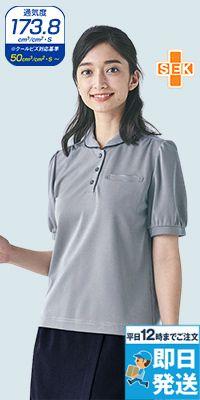 ESP781 enjoy シンプルながら可憐で優しげなショールカラーのポロシャツ