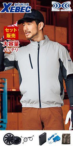 ジーベック XE98004SET 空調服セット 半袖ブルゾン ポリ100%