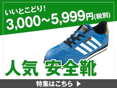 3,000円〜5,999円の安全靴