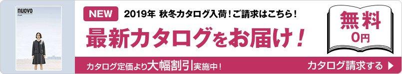 nuovoの事務服カタログを無料発送!