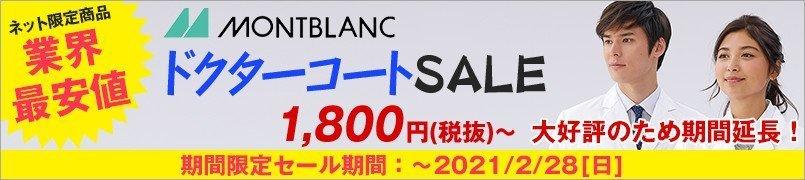 ネット限定商品 業界最安値 モンブランのドクターコートセール 1700円(税抜)~
