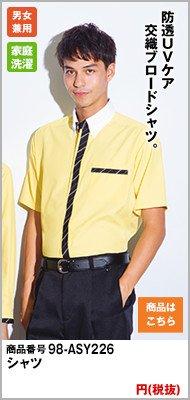 ASY-226 [アムスネット]パチンコ シャツ(男女兼用)