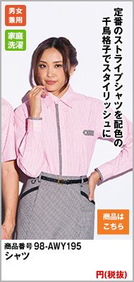 AWY-195 [アムスネット]パチンコ シャツ(男女兼用)