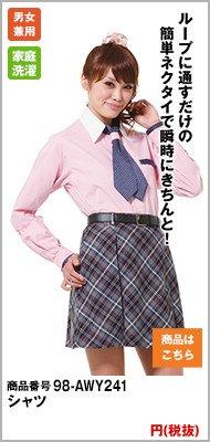 AWY-241 [アムスネット]パチンコ シャツ(男女兼用)