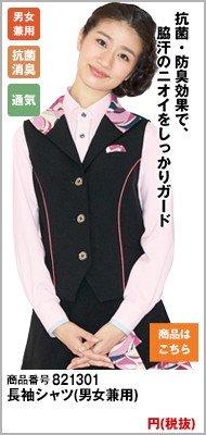 LBLU1301 長袖シャツ(男女兼用)