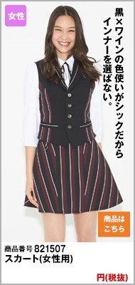 LSKL1507 スカート(女性用)
