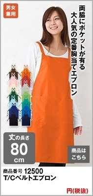 胸当てタイプの定番オレンジエプロン