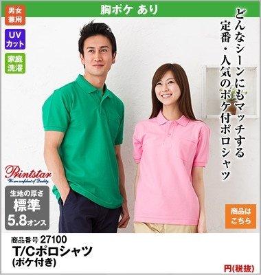 5Lまで用意 大きいサイズのポケット付きポロシャツ