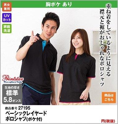 人気のベーシックレイヤードポロシャツ