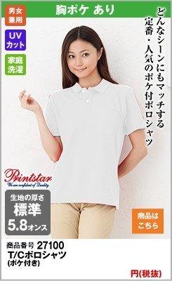 ポケット付きの白ポロシャツ