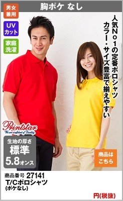半袖ポロシャツの大定番
