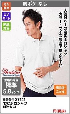 人気ナンバーワンの半袖・白ポロシャツ