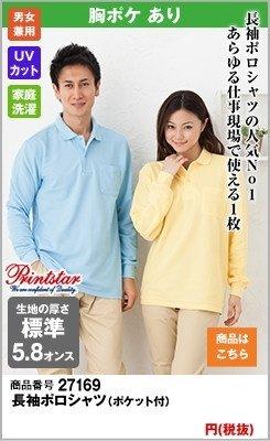 長袖ポロシャツの定番商品