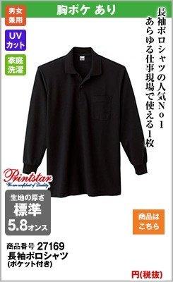 標準の生地厚の長袖・黒
