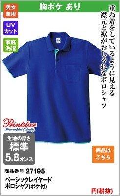 襟元と裾が青の濃淡でオシャレ