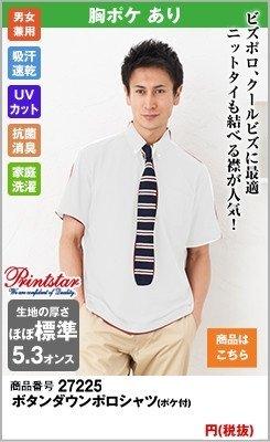 クールビズに最適な白ポロシャツ