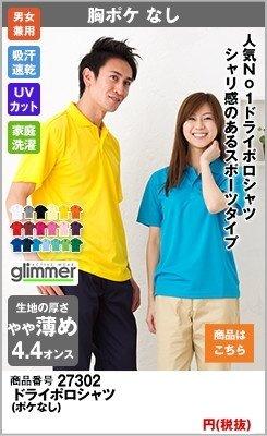 人気No1のシャリ感のあるドライポロシャツ