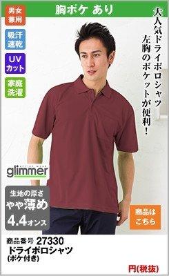 大人気のエンジのドライポロシャツ