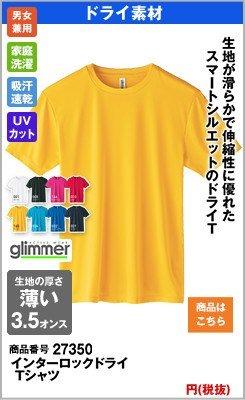 軽くてソフトなTシャツ