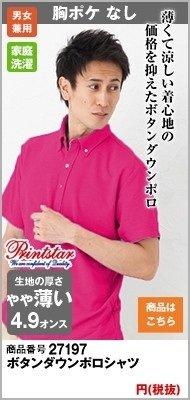 軽くて涼しいポロシャツ