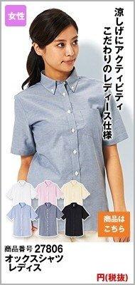 レディースのオックスシャツ
