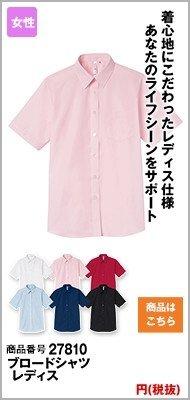 ブロード素材の激安ワイシャツ