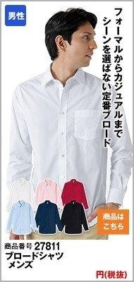男性向け激安ワイシャツ