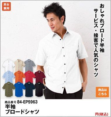 半袖の白シャツ