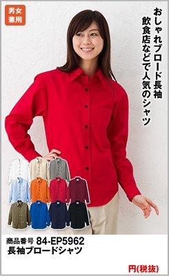 長袖のレギュラーカラーシャツ