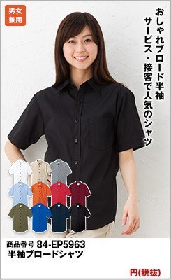 半袖のレギュラーカラーシャツ