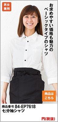 男女兼用の七分袖タイプ