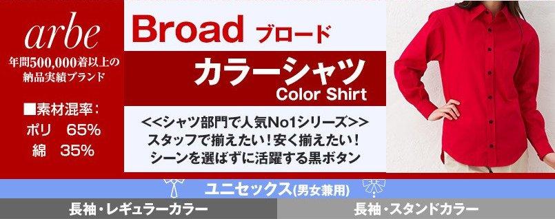 1fe337533f6f49 長袖シャツの通販|ユニフォームタウン