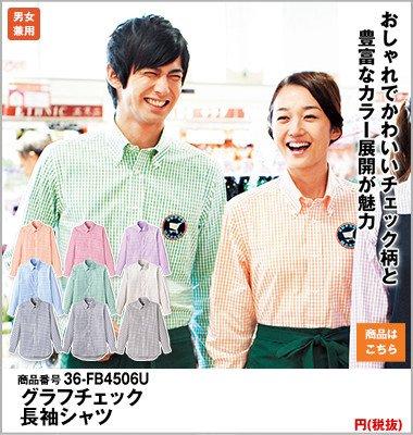 爽やかなチェックの長袖ワイシャツ