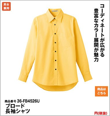 ブロードの長袖シャツ