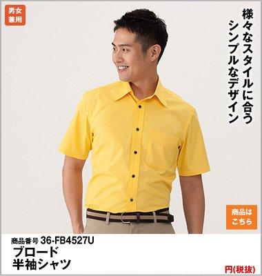 半袖の黄色シャツ