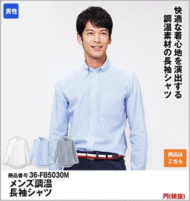 メンズ向け調温ワイシャツ