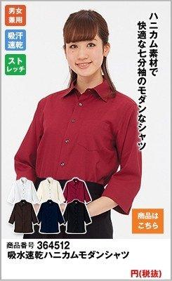 七分袖のエンジシャツ
