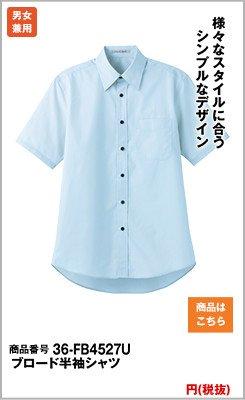 半袖のブロードシャツ